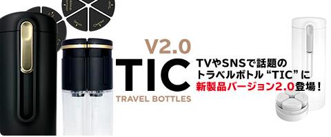 TIC2トラベルボトル