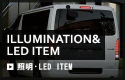 照明・LED ITEM