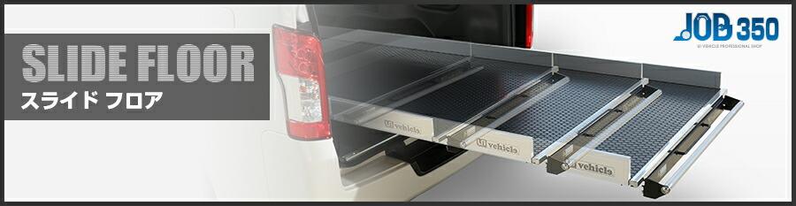 NV350キャラバン スライドフロア