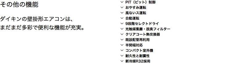 ダイキン エアコン 2017年モデル CXシリーズ