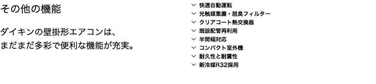 ダイキン エアコン 2017年モデル FXシリーズ