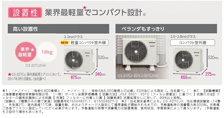 パナソニック エアコン 2017年モデル Jシリーズ