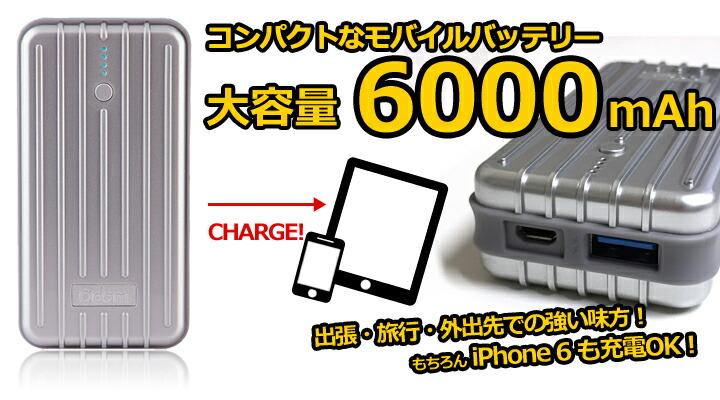 iPhone、iPad、スマホ、タブレット、Wifiルータ、ゲーム機等、マルチデバイスの充電が可能!大容量モバイルバッテリー