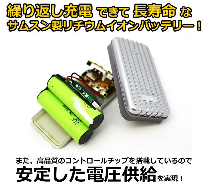 繰り返し充電できて長寿命なサムスン製リチウムイオンバッテリー!