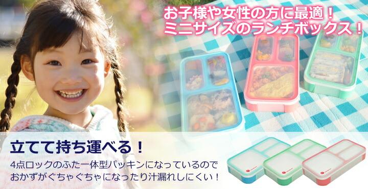 薄型弁当箱 フードマンミニ スカイブルー/ミントグリーン/チェリーピンク