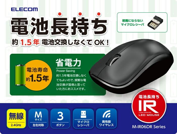 ワイヤレスIR LEDマウス M-IR06DR