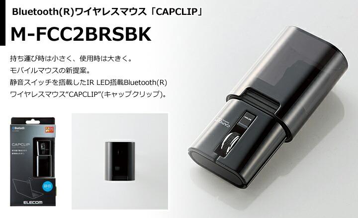 エレコム ワイヤレスマウス Bluetooth 静音 クリック音95%軽減 モバイル 3ボタン 充電式リチウムイオン電池 CAPCLIP ブラック M-FCC2BRSBK