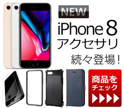 iPhone8 アクセサリ