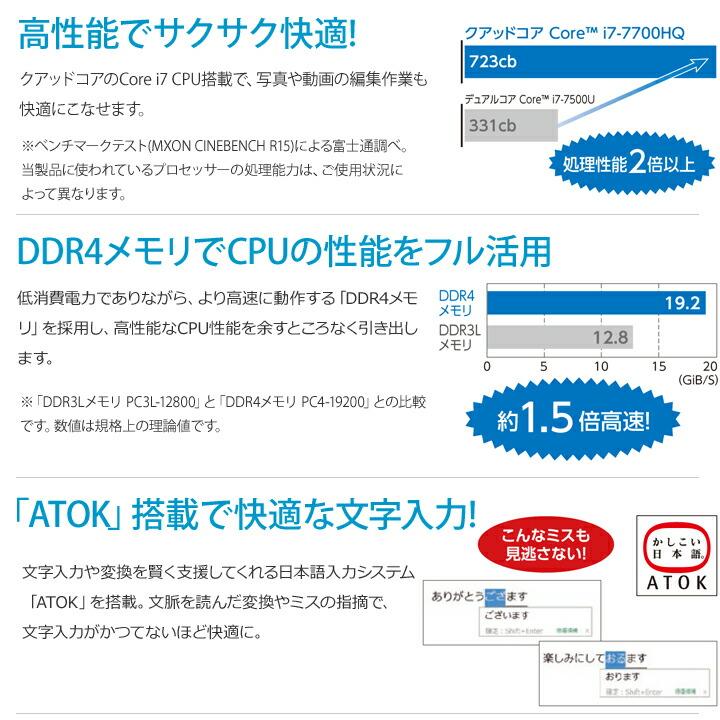 富士通 FMV LIFEBOOK AH50/C3 インテル Corei7 15.6型ワイド Windows10 Office Home&Business