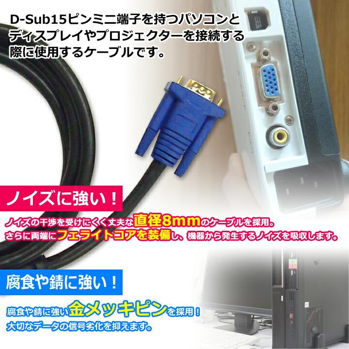 ディスプレイケーブル VGAケーブル ブラック 5m