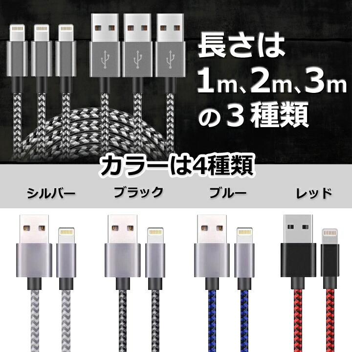 iphone ケーブル ナイロン シルバー ブラック ブルー レッド 1m