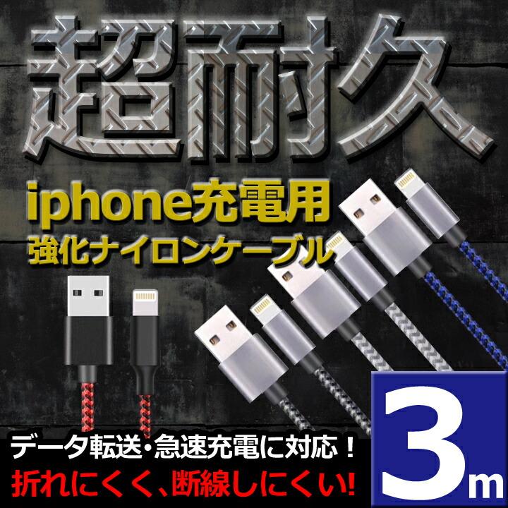 iphone ケーブル ナイロン シルバー ブラック ブルー レッド  3m