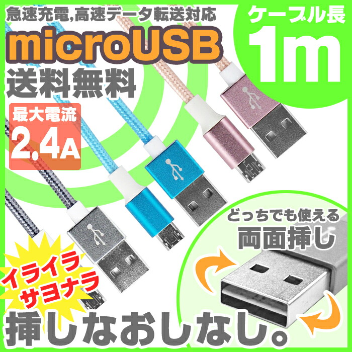マイクロUSBケーブル1m ピンク オレンジ 両端両面挿し
