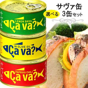 サヴァ缶3缶