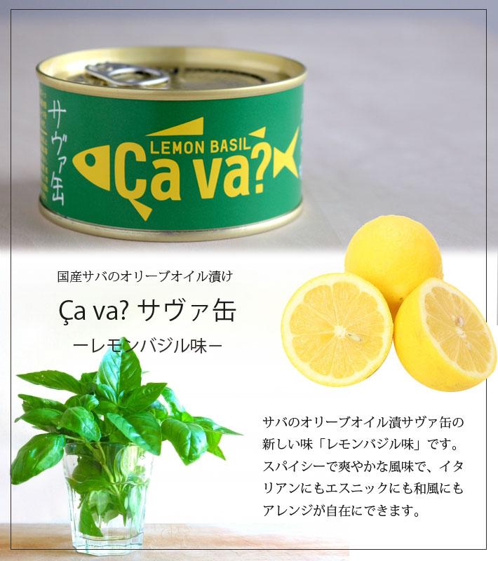 レモンバジル味