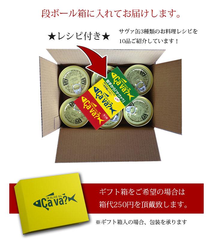 選べるサバ缶_箱案内
