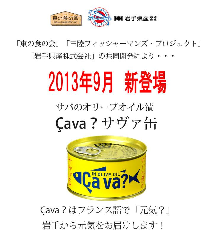 サヴァ缶誕生1