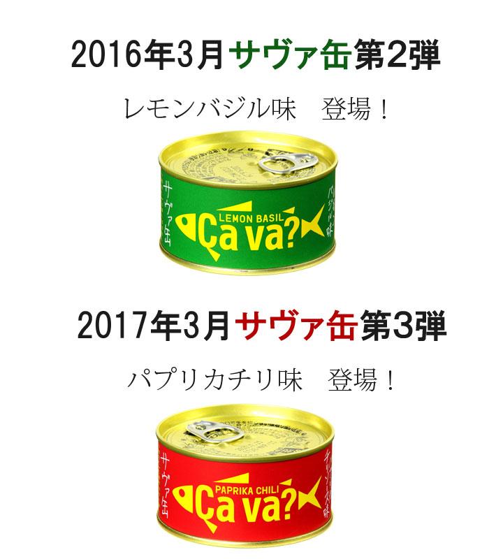 サヴァ缶誕生2