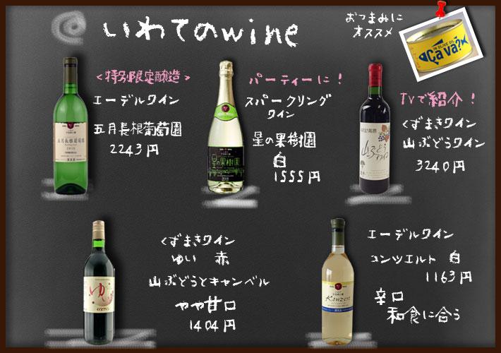 ワイン黒板