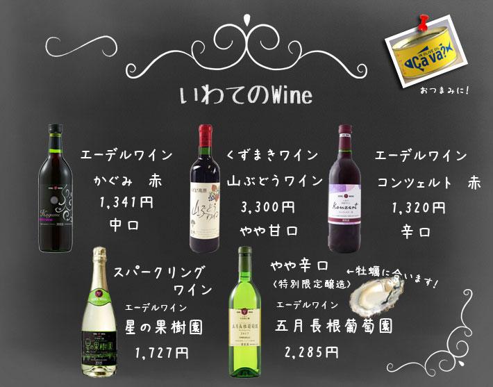 ワイン黒板2019