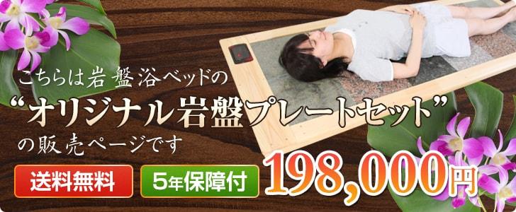 お家でお手軽に極上リラックス、「梅研本舗」の『岩盤浴ベッド』