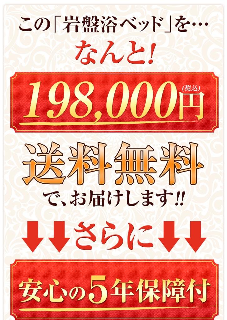 「梅研本舗」の『岩盤浴ベッド』は198,000円!送料無料、安心の5年保障