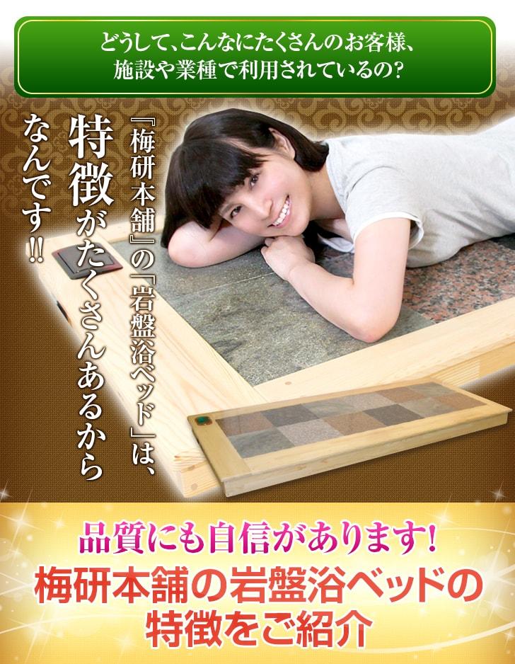 「梅研本舗」の岩盤浴ベッド、品質にも自信があります
