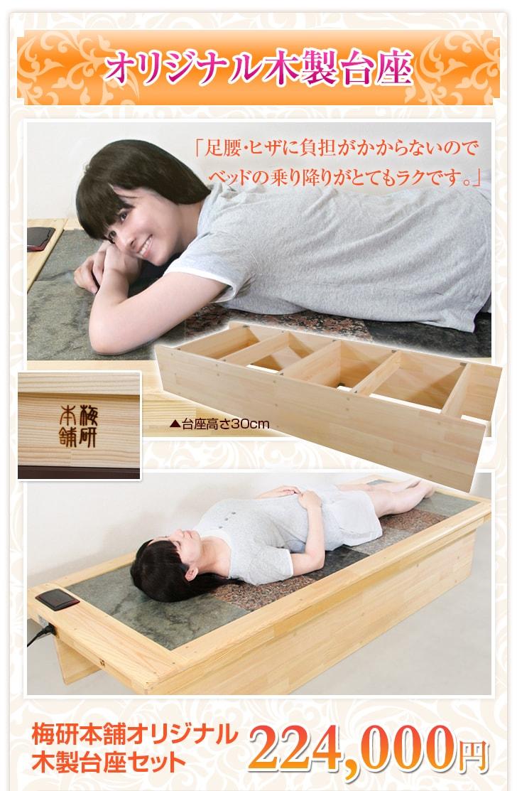 オリジナル木製台座