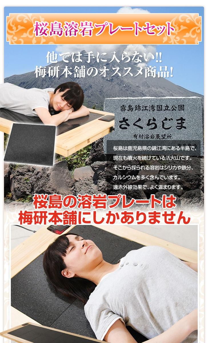 桜島溶岩プレートセット