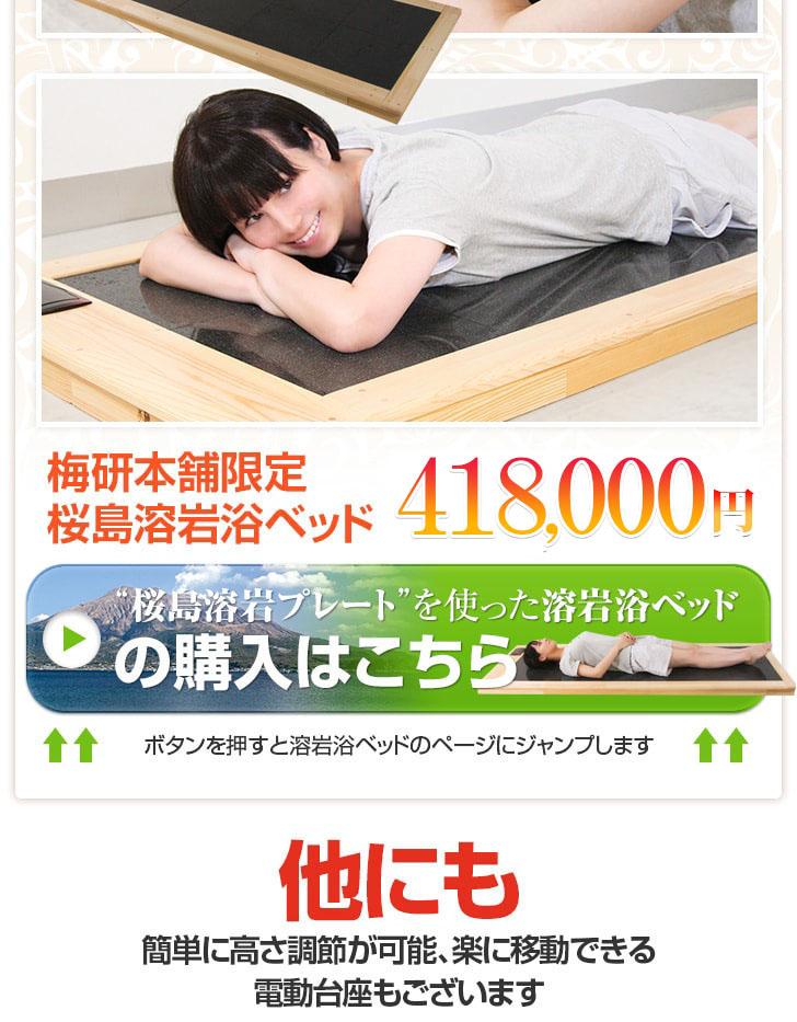 桜島溶岩プレートを使った岩盤浴ベッド