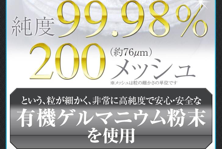 200メッシュ