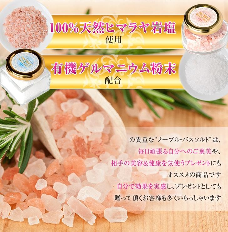 100%天然ヒマラヤ岩塩使用