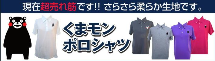 くまモンのエプロン登場!!