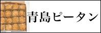 青島ピータン