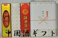 中国酒ギフト