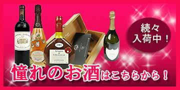 お酒はじめました!まずは、シャンパン!ワイン・ドンペリ・ピンドン・エノテークP2