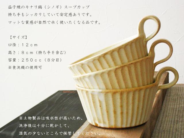 キナリ鎬スープカップ 益子焼