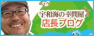 宇和海の幸問屋 店長ブログ