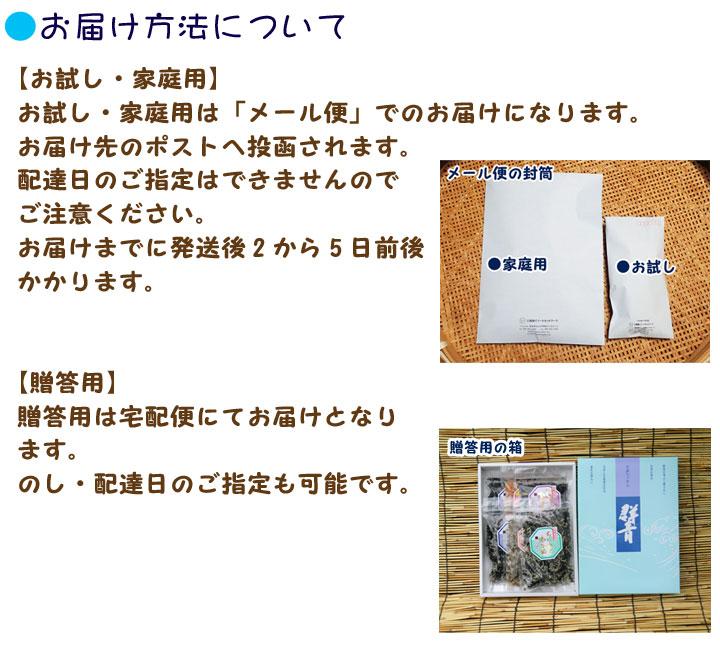 宇和海の幸問屋 愛媛 佐田岬産 漁師のふりかけ