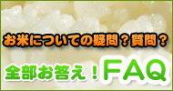 お米についての疑問・質問 FAQ