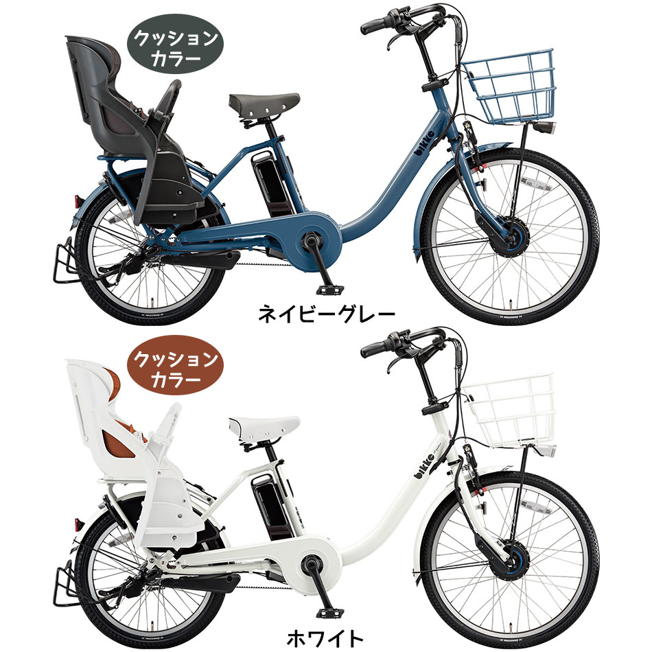 インチ 自転車 20
