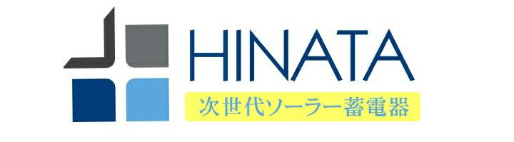 HINATA次世代ソーラー蓄電器