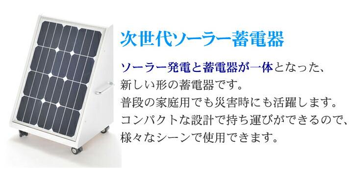 次世代ソーラー蓄電器HINATA/ヒナタ