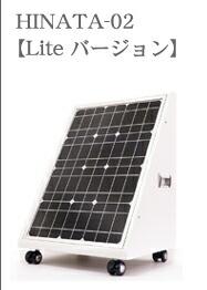 HINATA-02/Lite