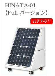 HINATA-01/Full