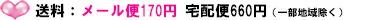 送料:メール便170円 宅配便660円(一部地域除く)
