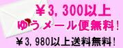 ¥3,300以上ゆうメール便無料!
