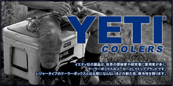 YETI COOLERS/イエティクーラーズ