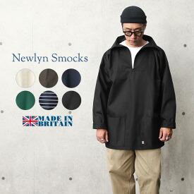 Newlyn Smocks ニューリンスモック フィッシャーマンズ スモック Vネック MADE IN UK