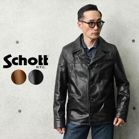 Schott ショット 544 COWHIDE SHORT CAR COAT(カウハイド ショート カーコート)レザーコート MADE IN USA